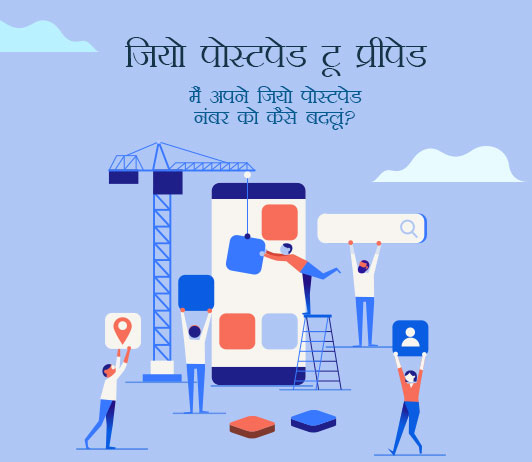 how to convert jio postpaid to prepaid in hindi