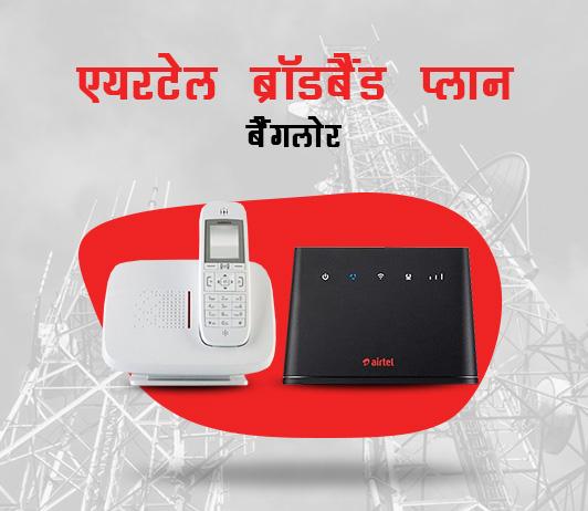 airtel broadband plan bangalore in hindi