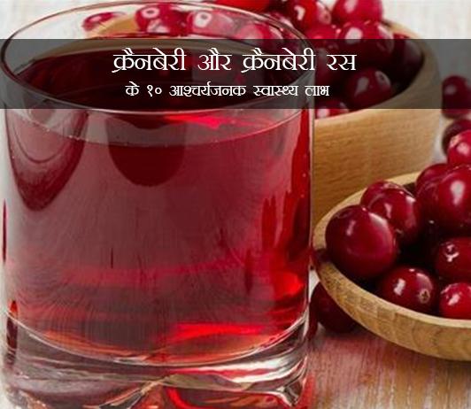 Cranberry in Hindi क्रैनबेरी और क्रैनबेरी रस के 10 आश्चर्यजनक स्वास्थ्य लाभ