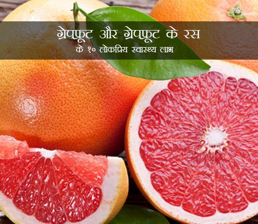 Grapefruit in Hindi ग्रेपफ्रूट और ग्रेपफ्रूट के रस के 10 लोकप्रिय स्वास्थ्य लाभ: कैलोरी और पोषण