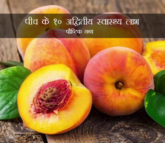 Peach in Hindi पीच के 10 अद्वितीय स्वास्थ्य लाभ: पौष्टिक तथ्य