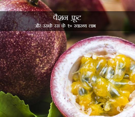 Passion Fruit in Hindi पैशन फ्रूट और उसके रस के 10 स्वास्थ्य लाभ: उपयोग और पोषण