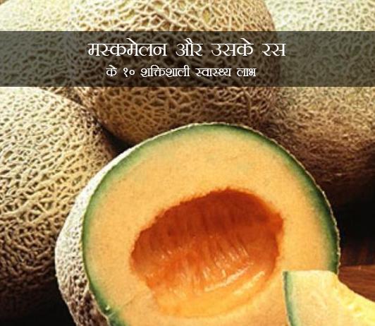 Muskmelon in Hindi मस्कमेलन और उसके रस के 10 शक्तिशाली स्वास्थ्य लाभ: कैलोरी और पोषण