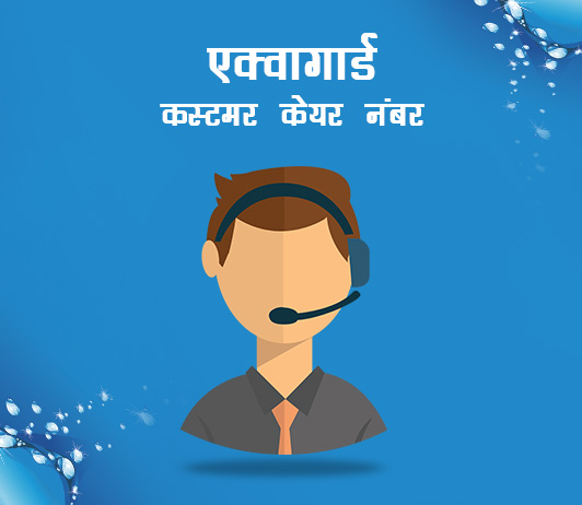 aquaguard customer care numbers in hindi