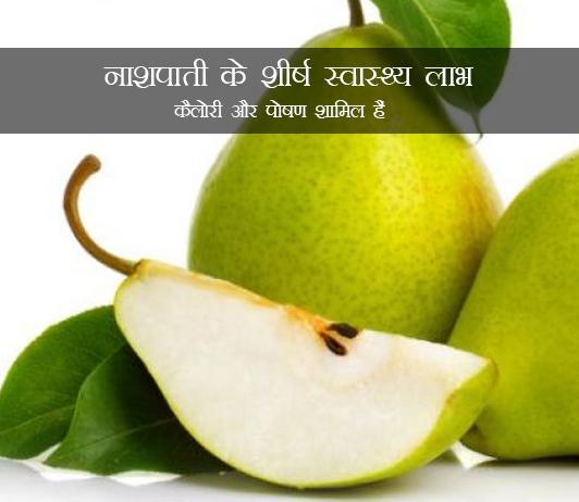 Pear in Hindi नाशपाती के शीर्ष स्वास्थ्य लाभ: कैलोरी और पोषण शामिल हैं