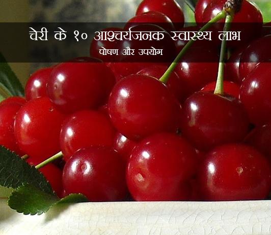 Cherry in Hindi चेरी के 10 आश्चर्यजनक स्वास्थ्य लाभ: पोषण और उपयोग