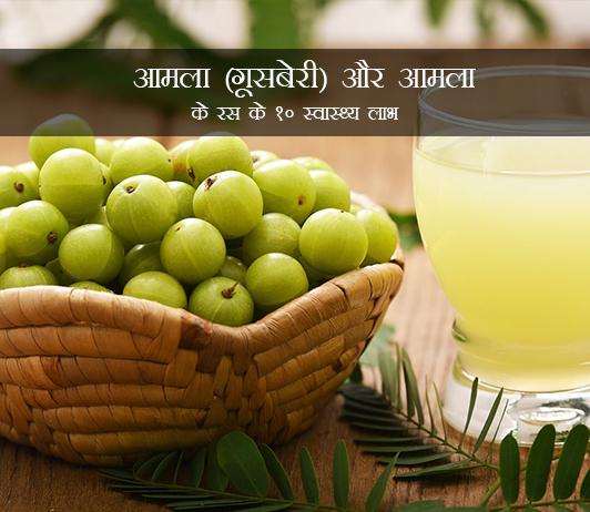 Gooseberry in Hindi आमला (गूसबेरी) और आमला के रस के 10 स्वास्थ्य लाभ: उपयोग, पोषण