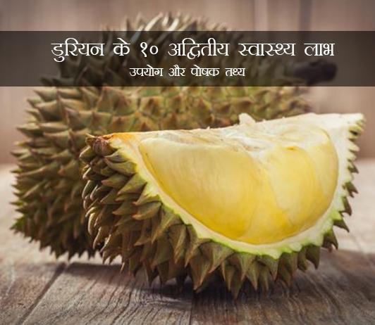 Durian in Hindi डुरियन के 10 अद्वितीय स्वास्थ्य लाभ: उपयोग और पोषक तथ्य
