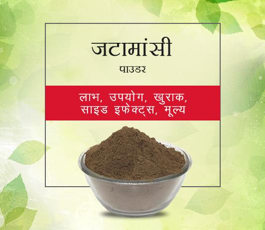 Jatamansi Powder in Hindi जटामांसी पाउडर: लाभ, उपयोग, खुराक, साइड इफेक्ट्स, मूल्य