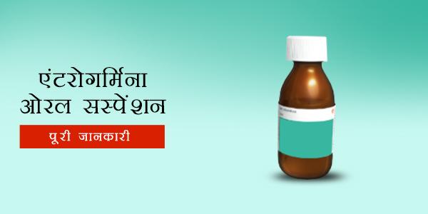 Enterogermina Oral Suspension in Hindi एंटरोगर्मिना ओरल सस्पेंशन: उपयोग, खुराक, साइड इफेक्ट्स, मूल्य, संरचना और 20 सामान्य प्रश्न