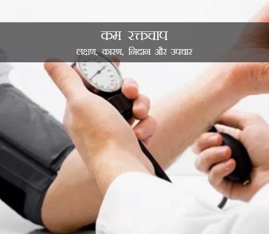 Low blood pressure in Hindi