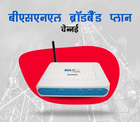 bsnl broadband plans chennai in hindi