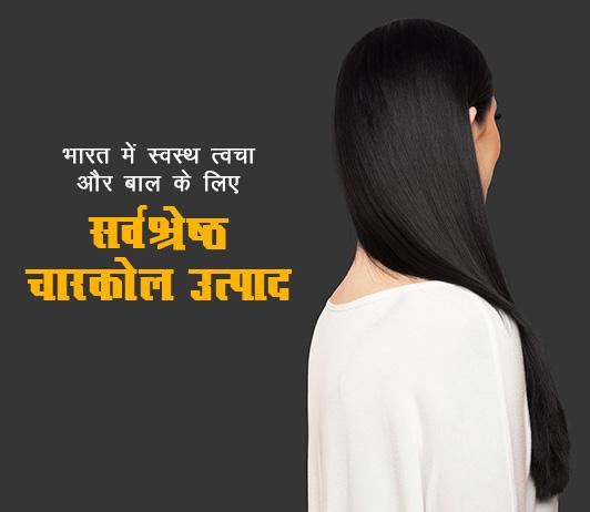 भारत में स्वस्थ त्वचा और बाल के लिए सर्वश्रेष्ठ चारकोल उत्पाद
