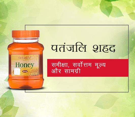 Patanjali Honey in Hindi पतंजलि शहद: समीक्षा, सर्वोत्तम मूल्य और सामग्री