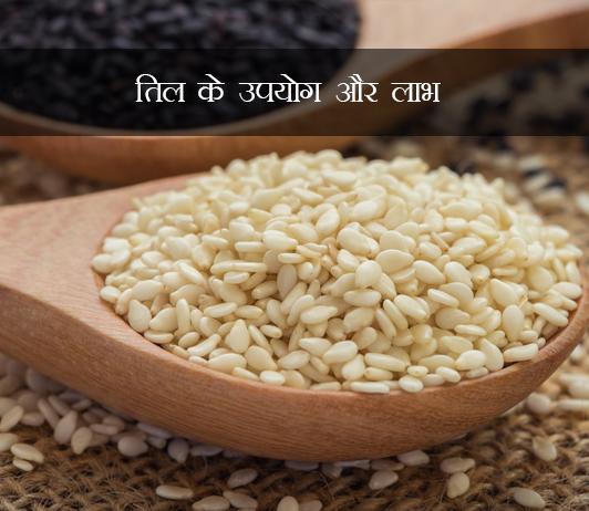 Sesame in Hindi तिल के उपयोग और लाभ