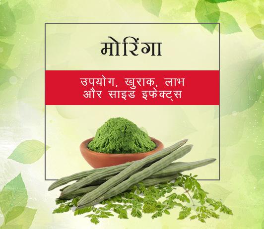Moringa in Hindi मोरिंगा: उपयोग, खुराक, लाभ और साइड इफेक्ट्स