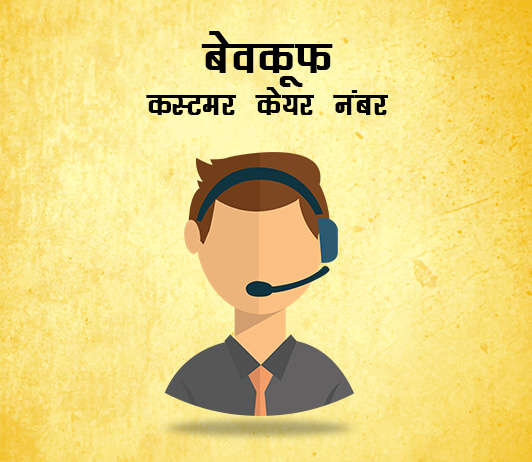 bewakoof customer care numbers in hindi