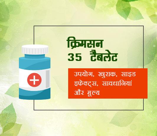 Krimson 35 Tablet in Hindi क्रिमसन 35 टैबलेट्स: उपयोग, खुराक, साइड इफेक्ट्स, मूल्य, संरचना और 20 सामान्य प्रश्न