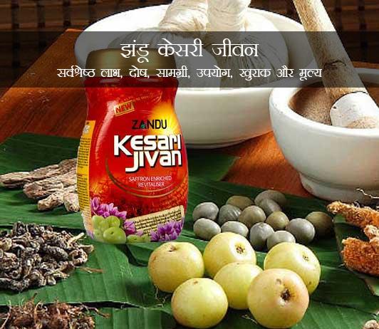 Zandu Kesari Jivan Ke fayde aur Nuksan in Hindi