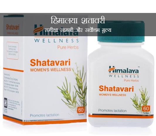 Himalaya Shatavari in Hindi हिमालया शतावरी समीक्षा: सामग्री और सर्वोत्तम मूल्य