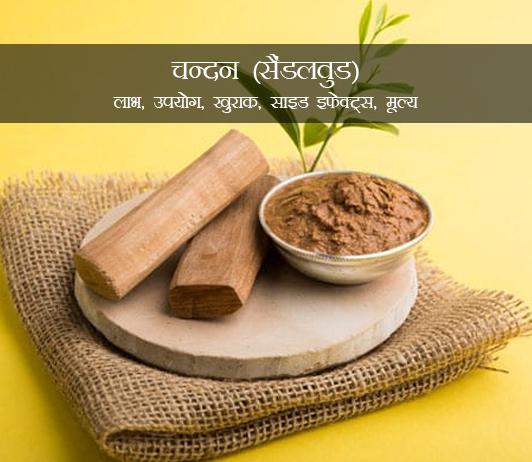 Sandalwood ke fayde aur nuksan in Hindi चन्दन (सैंडलवुड): लाभ, उपयोग, खुराक, साइड इफेक्ट्स, मूल्य