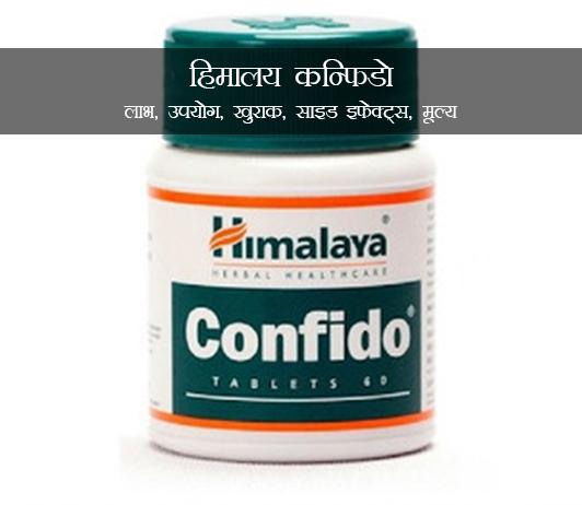 Himalaya Confido in Hindi हिमालय कन्फिडो: लाभ, उपयोग, खुराक, साइड इफेक्ट्स, मूल्य