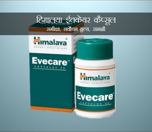 Himalaya Evecare Capsule in Hindi हिमालया ईवकेयर कैप्सूल: समीक्षा, सर्वोत्तम मूल्य, सामग्री