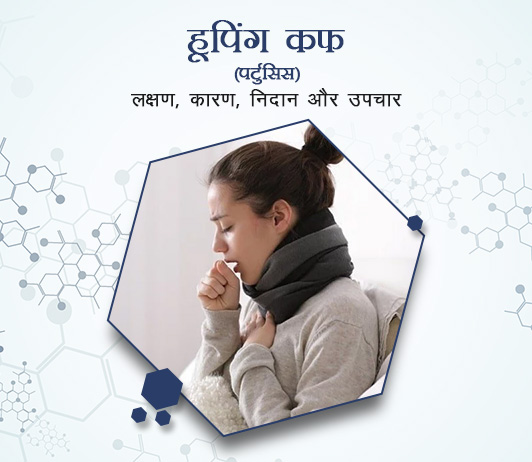 Whooping Cough in Hindi