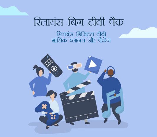 [2019] Reliance Big TV Packs In Hindi रिलायंस बिग टीवी प्लान: रिलायंस डिजिटल टीवी मासिक पैकेज