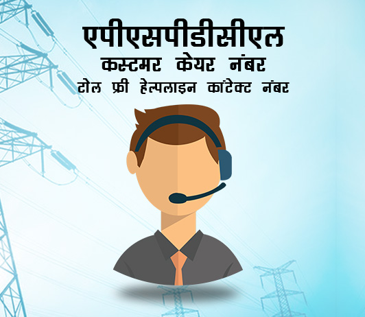 apspdcl customer care number in hindi