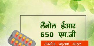 Lanol ER 650 MG Tablet in Hindi