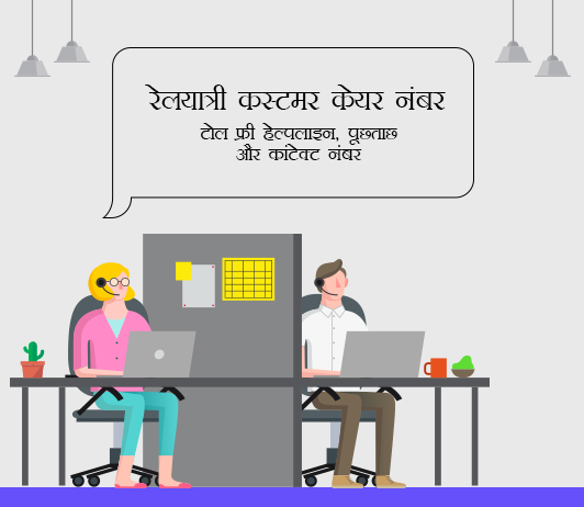 RailYatri Customer Care Numbers in hindi