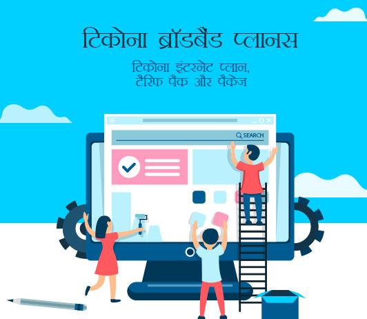 [2019] Tikona Broadband Plans In Hindi तिकोना ब्रॉडबैंड प्लान: तिकोना इंटरनेट