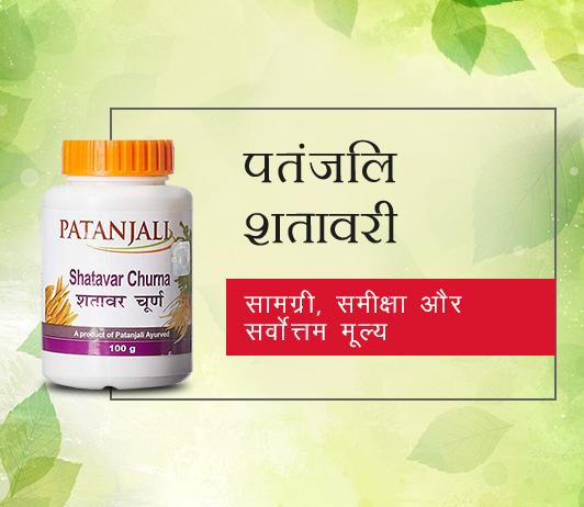 Patanjali Shatavari in Hindi पतंजलि शतावरी: सामग्री, समीक्षा और सर्वोत्तम मूल्य