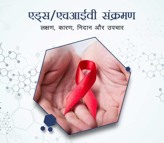 AIDS/HIV Infection in Hindi