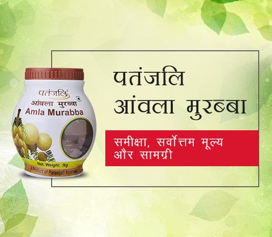 Patanjali Amla Murabba in Hindi पतंजलि आंवला मुरब्बा: समीक्षा, सर्वोत्तम मूल्य और सामग्री
