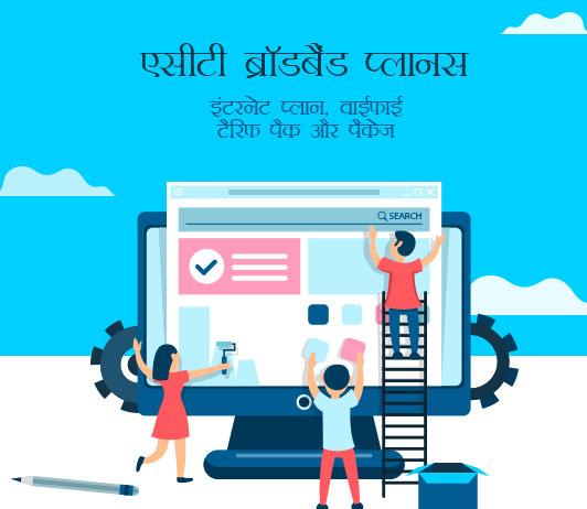 act broadband plans in hindi
