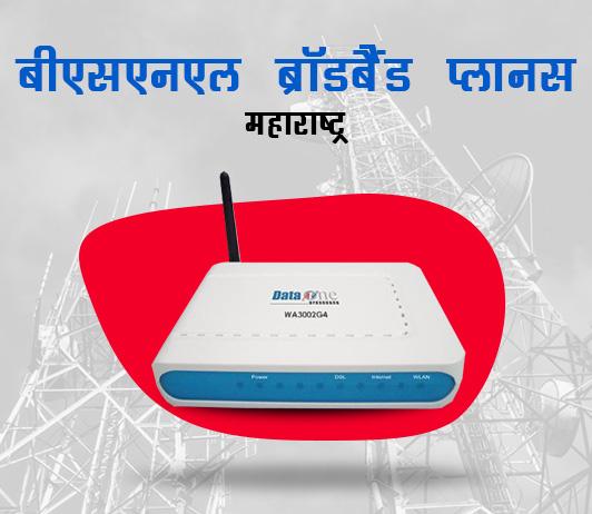 bsnl broadband plans maharashtra in hindi