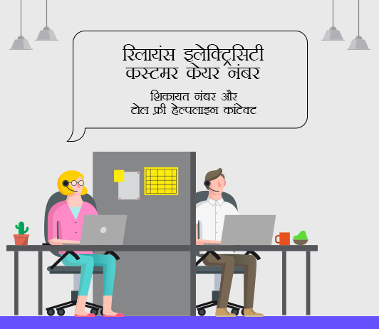 reliance electricity customer care number in hindi