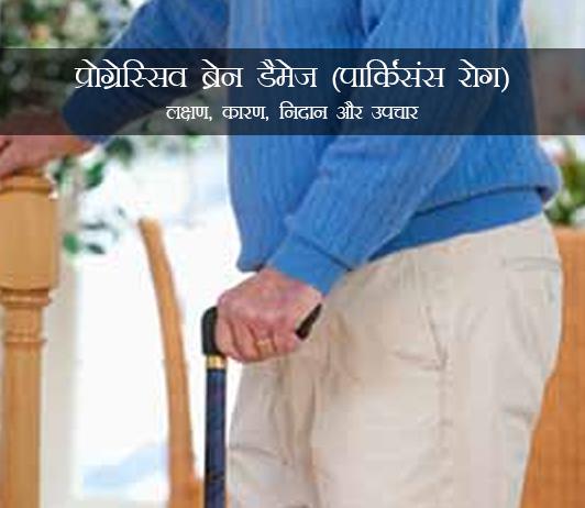 Progressive brain damage (Parkinson's disease)