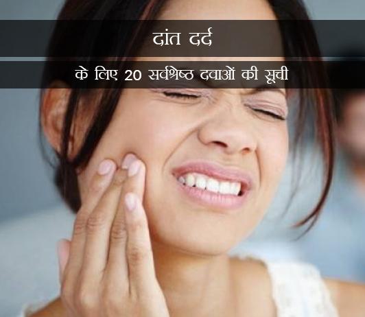 Medicines for Toothache in Hindi दांत दर्द के लिए 20 सर्वश्रेष्ठ दवाओं की सूची - संरचना, खुराक, लोकप्रियता (2019)