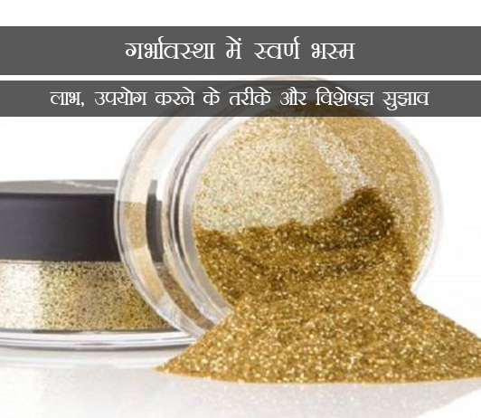 Swarna Bhasma In Pregnancy in Hindi गर्भावस्था में स्वर्ण भस्म: लाभ, उपयोग करने के तरीके और विशेषज्ञ सुझाव