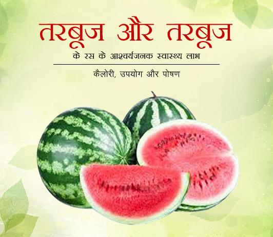 Health Benefits of Watermelon & Watermelon Juice in Hindi तरबूज और तरबूज के रस के आश्चर्यजनक स्वास्थ्य लाभ - कैलोरी, उपयोग और पोषण