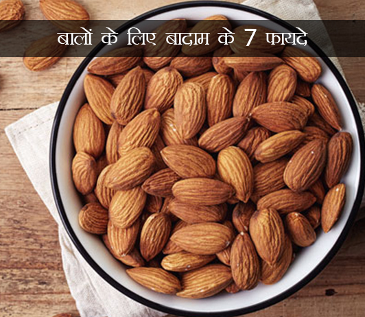 7 Previously Unknown Benefits Of Almonds For Your Hair in Hindi बालों के लिए बादाम के 7 फायदे