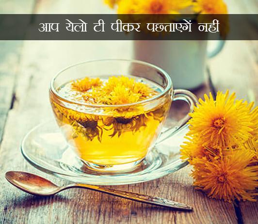 You Will Never Regret Drinking Yellow Tea in Hindi आप येलो टी पीकर पछताएगें नहीं