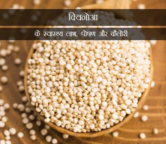 Health Benefits of Quinoa in Hindi क्विनोआ के स्वास्थ्य लाभ, पोषण और कैलोरी