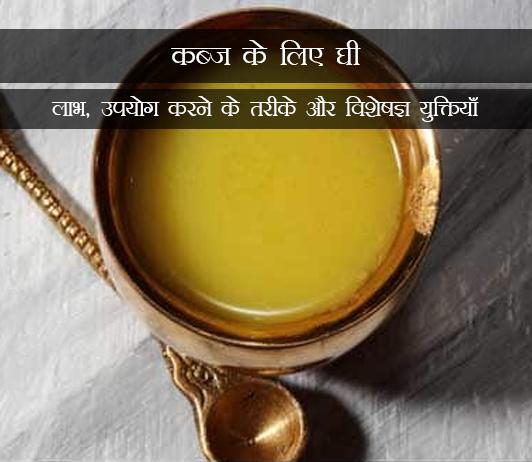 Ghee for Constipation in Hindi कब्ज के लिए घी: लाभ, उपयोग करने के तरीके और विशेषज्ञ युक्तियाँ