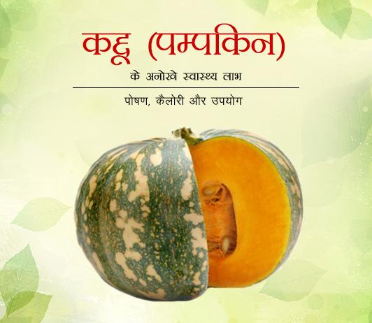 Health Benefits of Pumpkin in Hindi कद्दू (पम्पकिन) के अनोखे स्वास्थ्य लाभ - पोषण, कैलोरी और उपयोग