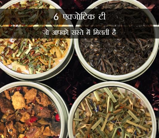6 Exotic Teas & Where You Get Them Cheap in Hindi 6 एक्जोटिक टी जो आपको सस्ते में मिलती है