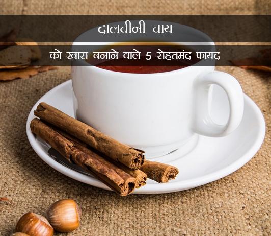 5 Health Benefits of Cinnamon Tea in Hindi दालचीनी चाय को खास बनाने वाले 5 सेहतमंद फायदे
